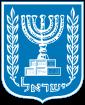 85px-COA_of_Israel_svg